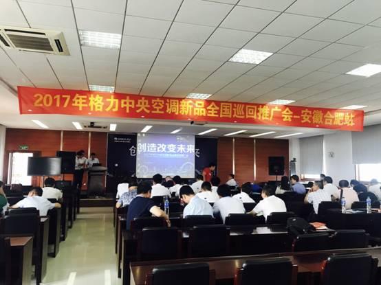 中国造再度起航 格力中央空调新品全国巡回推广会隆重开幕