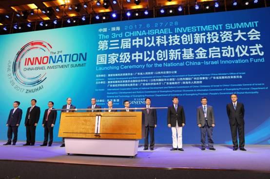 董明珠出席第三届中以科技创新投资大会 且看创新如何改变世界