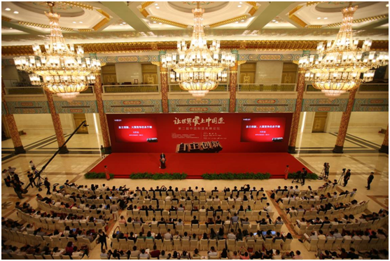 """第二届中国制造高峰论坛:论道""""自主创新"""""""