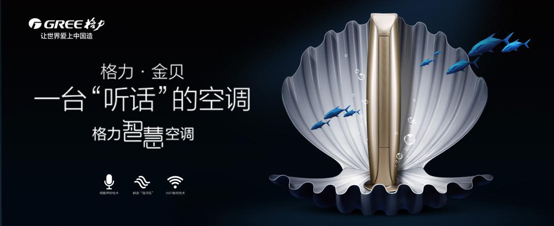 格力·金贝|柜式空调-上海谷冬实业有限公司