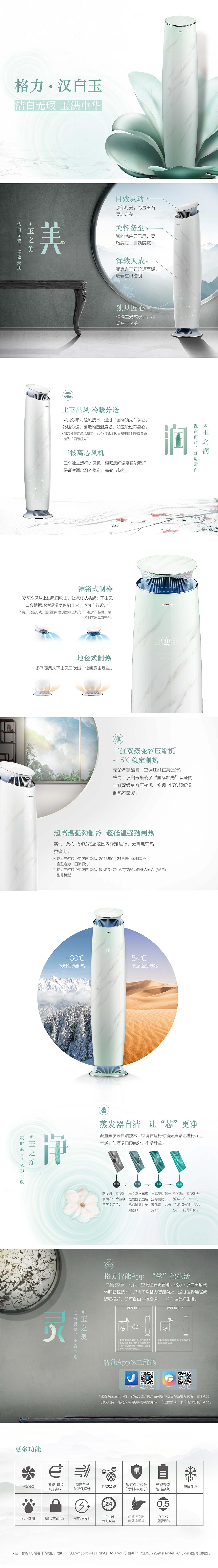 格力·汉白玉|柜式空调-上海谷冬实业有限公司